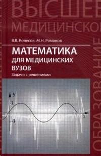Математика для медицинских вузов. Задачи с решениям