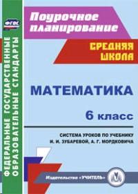 Математика 6 кл. Система уроков по учебнику И. И. Зубаревой, А. Г. Мордковича