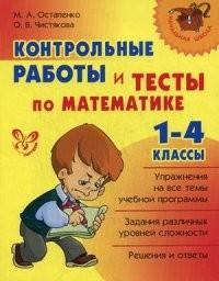 Контрольные работы и тесты по математике 1-4 кл