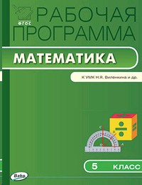 Математика 5 кл. Рабочая программа к УМК Виленкина