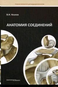 Анатомия соединений. Учебное пособие