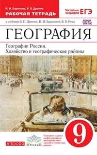 География России 9 кл. Рабочая тетрадь
