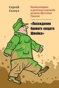 Комментарии к русскому переводу романа Я.Гашека Похождения бравого солдата Швейка