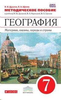 География 7 кл. Материки, океаны, народы и страны. Методическое пособие