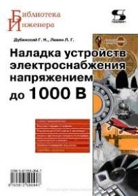 Наладка устройств электроснабжения напряжением выше 1000В