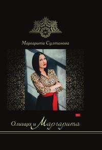 Олигарх и Маргарита