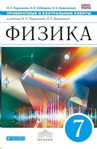 Физика 7 кл. Проверочные и контрольные работы