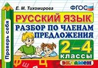 Русский язык 2-4 кл. Разбор по членам предложения. Проверь себя