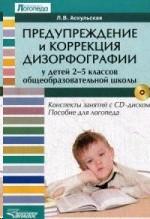 Предупреждение и коррекция дизорфографии у детей 2-5 кл общеобразовательной школы. Конспекты занятий. Пособие для логопеда