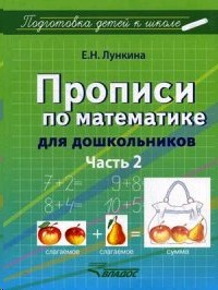 Прописи по математике для дошкольников часть 2я