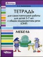 Тетрадь для самостоятельной работы для детей 5-7 лет с общим недоразвитием речи. Тема Мебель
