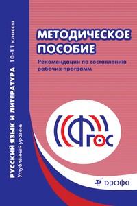 Русский язык. Литература 10-11 кл. Рабочие программы. Углубленный уровень