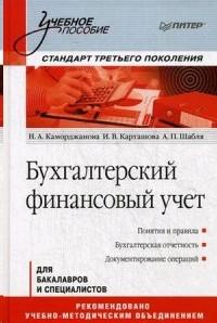 Бухгалтерский финансовый учет. Учебное пособие. Стандарт третьего поколения