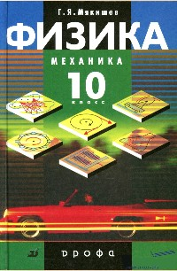 Физика 10 кл. Механика. Профильный уровень. Учебник