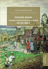 Русские земли глазами современников и потомков XII–XIV века