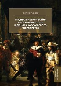 Тридцатилетняя война и вступление в нее Швеции и Московского государства