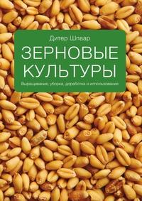 Зерновые культуры Выращивание, уборка, доработка и использование