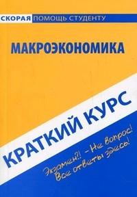 Краткий курс по макроэкономике