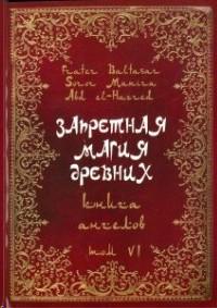 Запретная магия древних. Книга ангелов том 6й