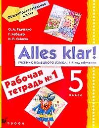 Alles klar! Немецкий язык 5 кл (1й год). Рабочая тетрадь в 2х частях часть 1я