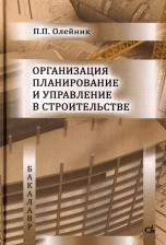Основы организаций и управления в строительстве