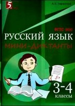 Мини-диктанты по русскому языку 3-4 кл