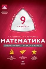 ОГЭ-2015 Математика 9 кл. Учебно-практическая книга