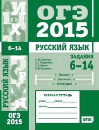 ОГЭ-2015 Русский язык 9 кл. Задания 6-14. Лексика. Синтаксис. Пунктуация. Рабочая тетрадь