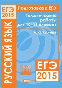 ЕГЭ-2015 Русский язык 10-11 кл. Тематические работы