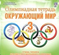 Окружающий мир 3 кл. Олимпиадная тетрадь