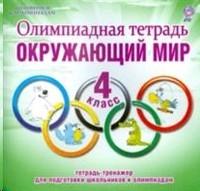 Окружающий мир 4 кл. Олимпиадная тетрадь