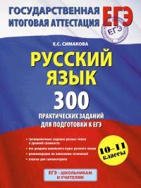 ЕГЭ Русский язык. 300 практических заданий для подготовки к ЕГЭ