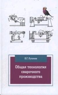 Общая технология сварочного производства
