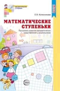 Математические ступеньки. Программа развития математических представлений у дошкольников