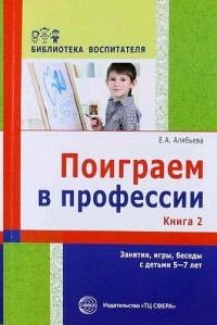 Поиграем в профессии. Занятия, игры и беседы с детьми 5—7 лет книга 2