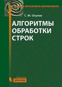 Алгоритмы обработки строк 2-е изд.