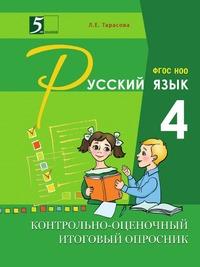 Контрольно-оценочный итоговый опросник по русскому языку. 4 класс ФГОС