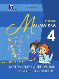 Контрольно-оценочный итоговый опросник по математике. 4 класс. ФГОС НОО