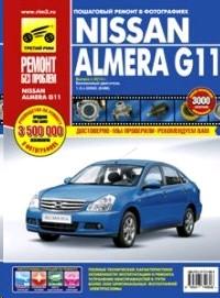 Руководство Nissan Almera G11  с 2013 г
