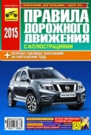 Правила дорожного движения с иллюстрациями и штрафами 2014 г с изменениями от 24.10.14 содержит изменения от января и июля 2015 г