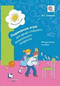 Подвижные игры для детей старшего дошкольного возраста. Методическое пособие для воспитателя