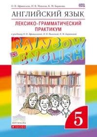 Английский язык 5 кл. Rainbow English. Лексико-грамматический практикум