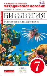 Биология 7 кл. Многообразие живых организмов. Методическое пособие
