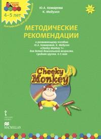 Cheeky Monkey 1. Средняя группа 4-5 лет. Методические рекомендации к развивающему пособию