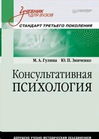 Консультативная психология. Учебник для вузов