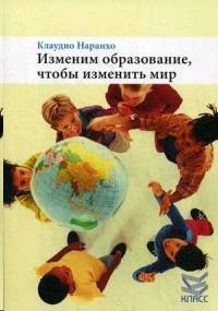 Изменим образование, чтобы изменить мир