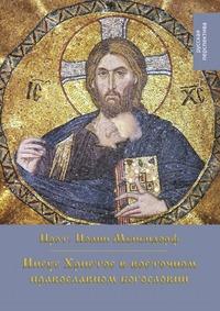 Иисус Христос в восточном православном богословии