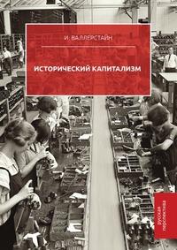 Исторический капитализм
