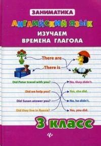 Английский язык 3 кл. Изучаем времена глагола
