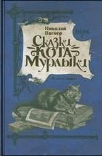 Сказки кота-Мурлыки в 2х томах
